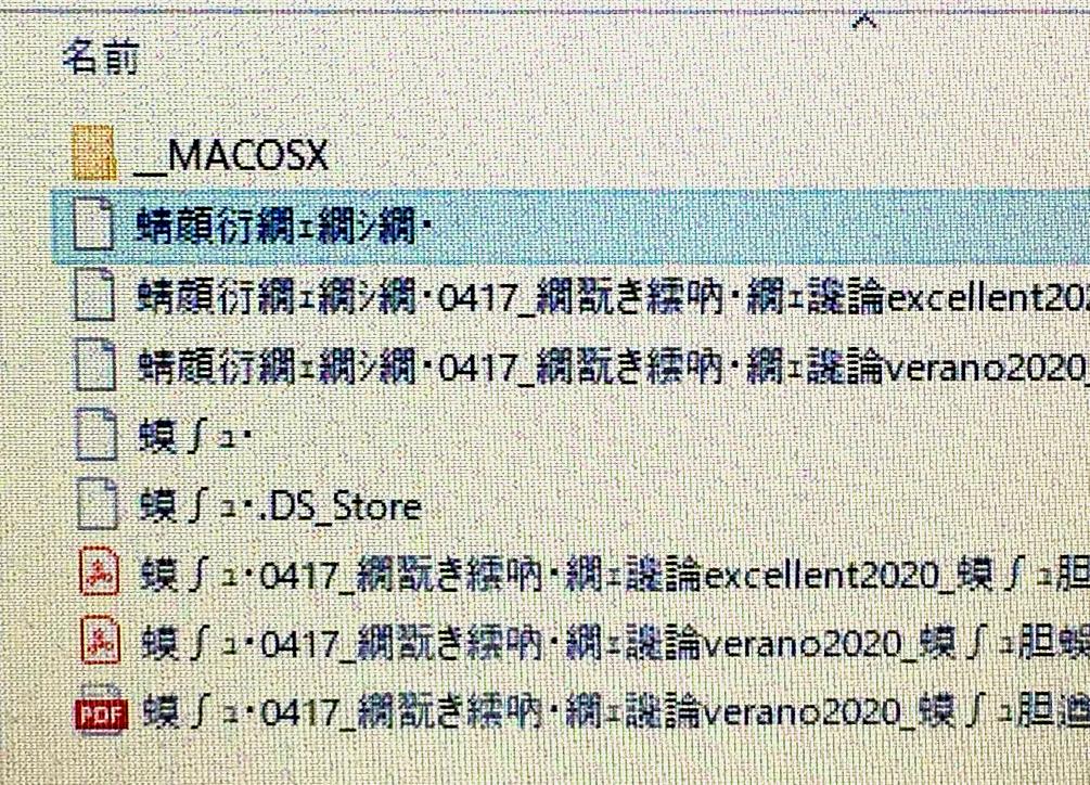 ◆《MacからWindowsへのファイル送付時の文字化け》・・・どう対応する?