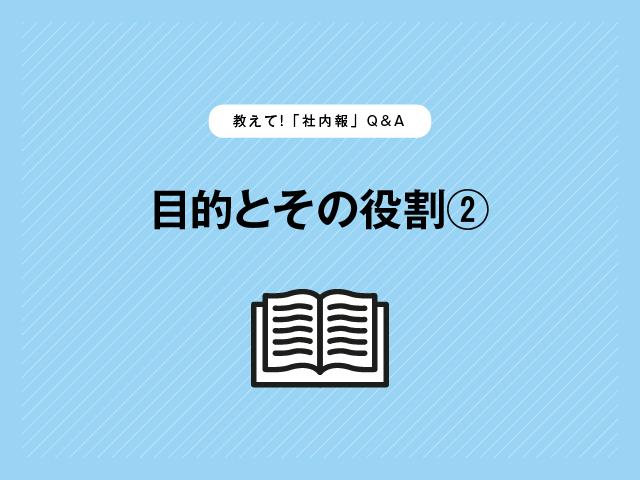 教えて!「社内報」づくりのQ&A〈目的とその役割②〉