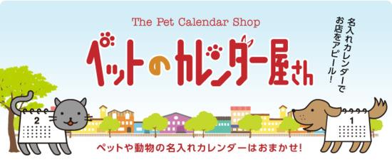 ◆『ペットのカレンダー屋さん<2021年版>』オープンしました!