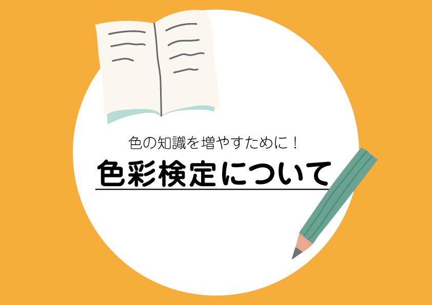 ◆「色」の知識を増やすために!「色彩検定」について