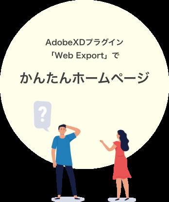 ◆AdobeXDで簡易的なホームページを作る