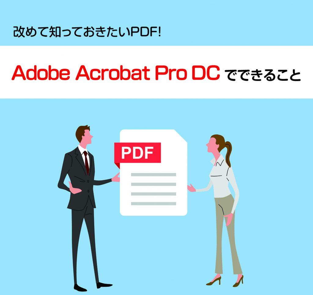 ◆テレワーク業務にも便利な機能!改めて知っておきたいPDF「Adobe Acrobat Pro DC」でできること