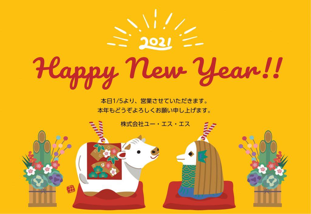 ◆2021年 新年のご挨拶