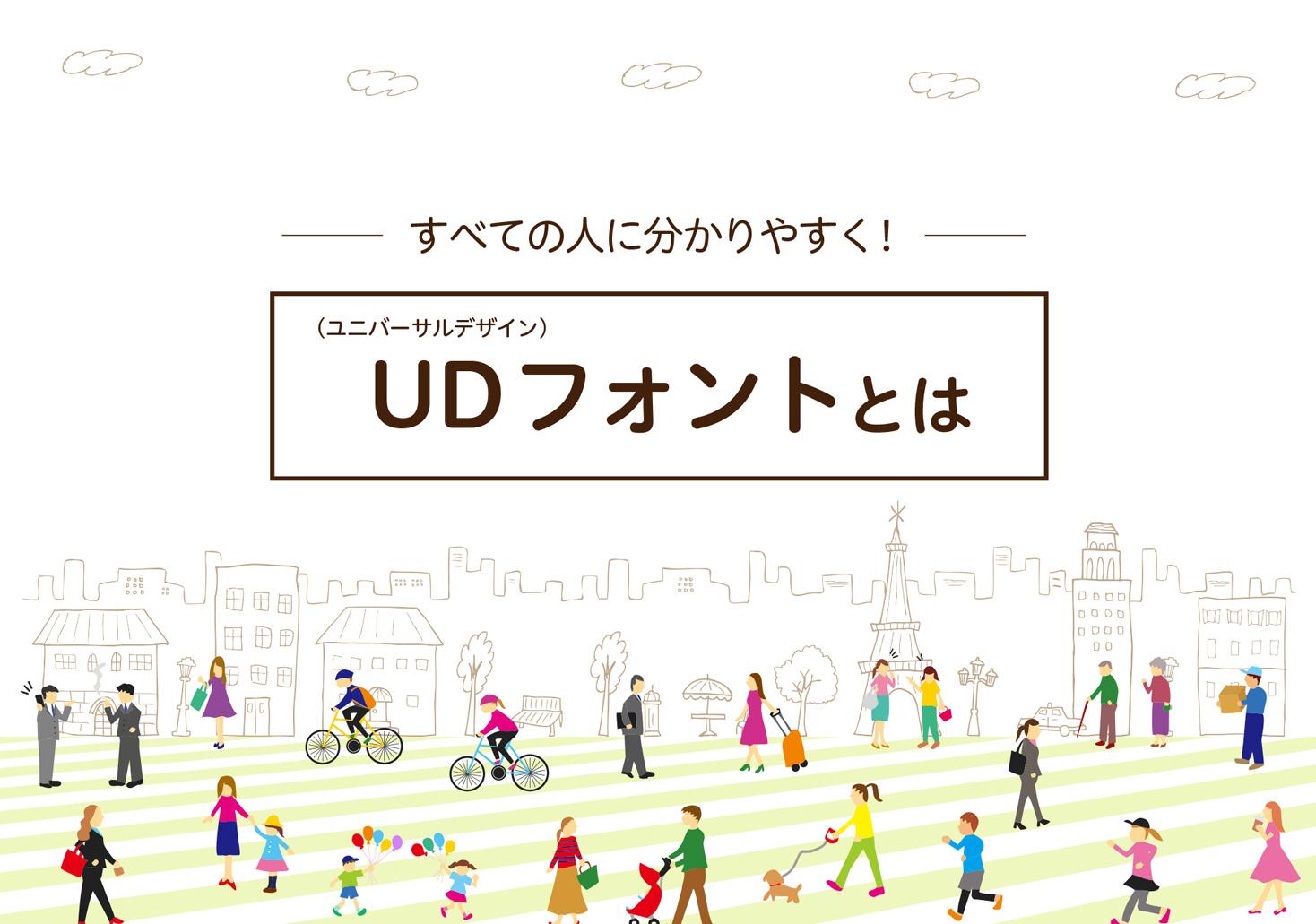 ◆すべての人にわかりやすく!~UD(ユニバーサルデザイン)フォントとは