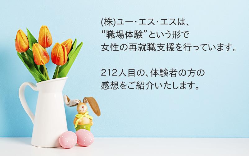 ◆ユー・エス・エスのサステナビリティ◆職場体験実施(2021.4月) <体験者数 のべ212名様>