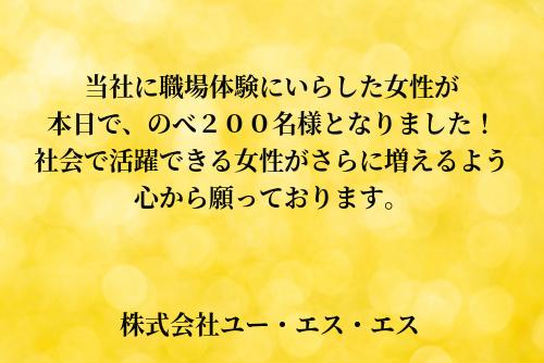 ◆ユー・エス・エスのサステナビリティ◆職場体験実施(2021.1~2月) <体験者数のべ209名> ~ 職場体験者の受け入れが、200名様を超えました! ~
