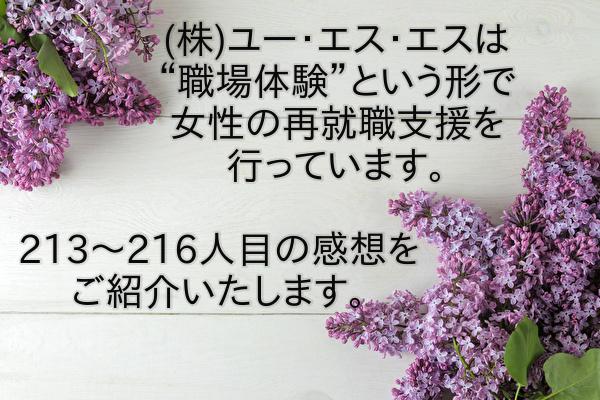 ◆ユー・エス・エスのサステナビリティ◆職場体験実施(2021.5月) <体験者数 のべ216名様>