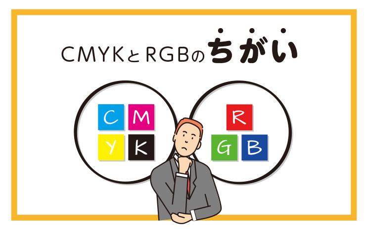 ◆CMYKとRGBのちがいとは?