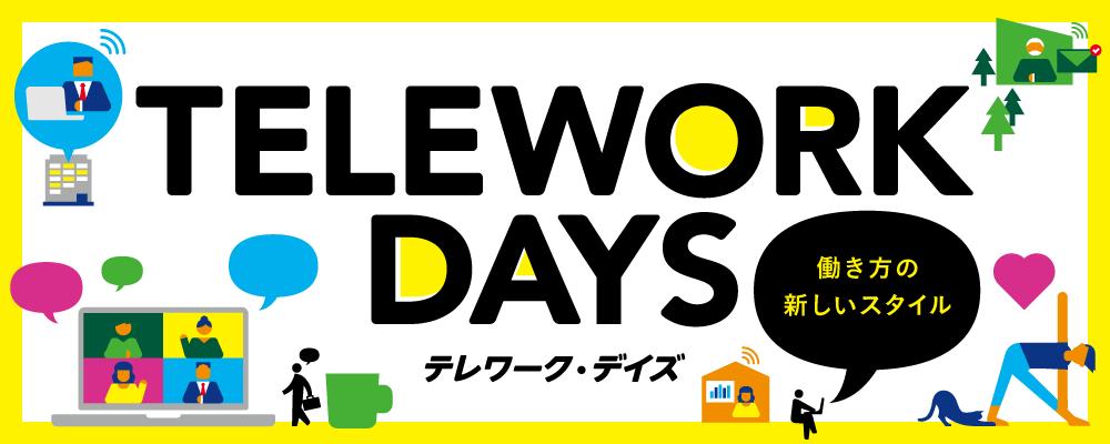 ◆『テレワーク・デイズ2021』に参加しています