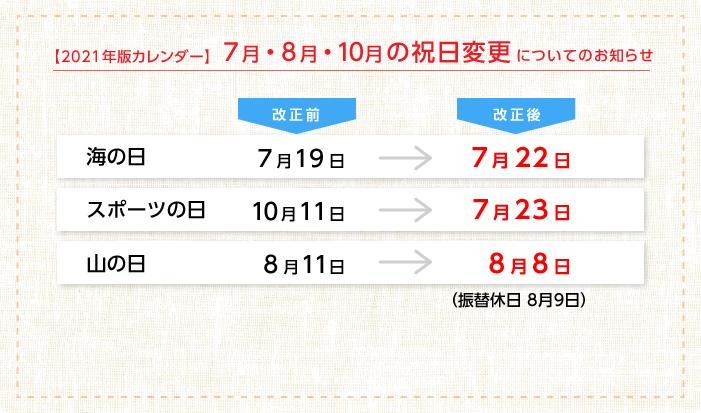 ◆10/11(月)は、平日です!