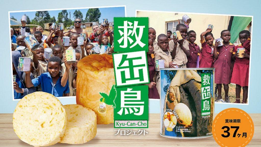 ◆【2021年】「防災の日」って、いつ…? 非常食の賞味期限の確認を!