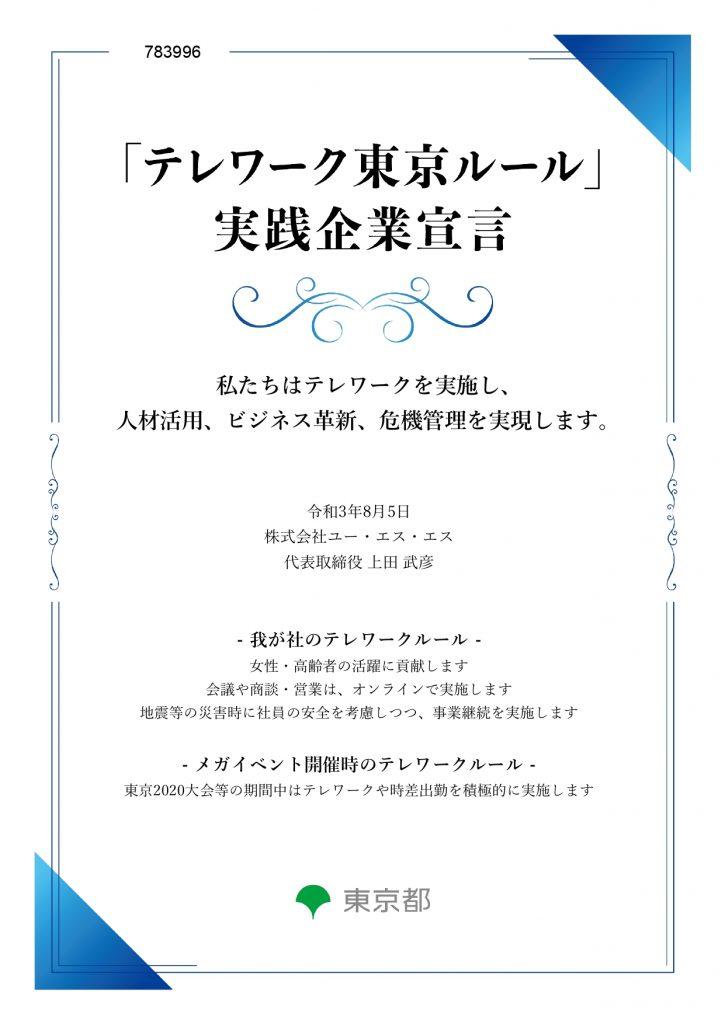 ◆「テレワーク東京ルール」実践企業宣言