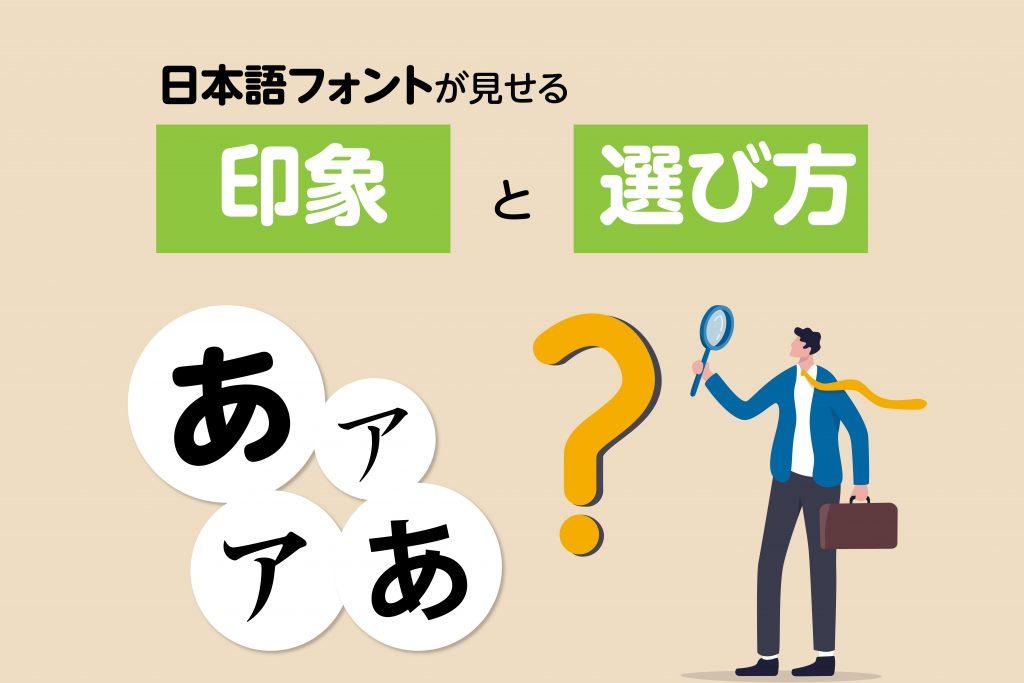 ◆日本語フォントが見せる印象と選び方