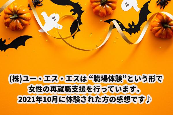 ◆ユー・エス・エスのサステナビリティ◆職場体験実施(2021.10月) <体験者数 のべ234名様>