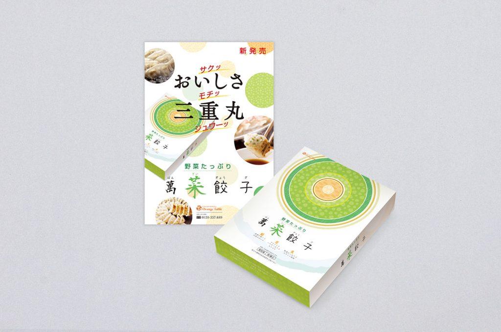 食品(萬菜餃子)パッケージデザイン、ならびに、ポスター制作